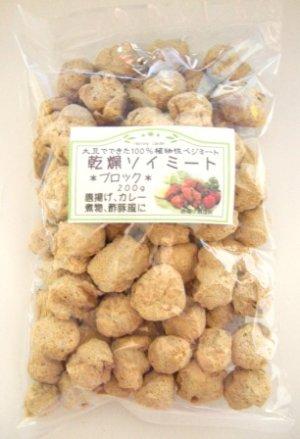 画像2: 乾燥大豆たんぱく <ブロック>