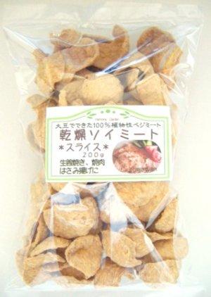 画像2: 乾燥大豆たんぱく <スライス>