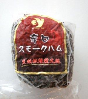 画像2: あら挽き黒胡椒スモークハム (冷凍) 【乳】