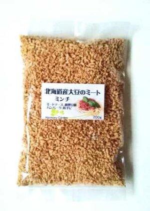 画像2: 【応援特価!】北海道産大豆100%ファーマーズ・ミート  大豆のミート <ミンチ>
