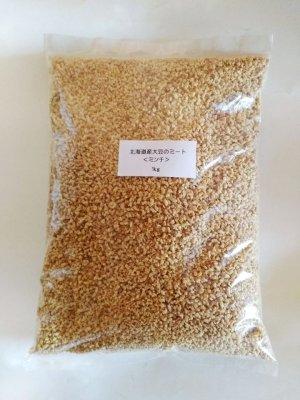画像4: 【応援特価!】北海道産大豆100%ファーマーズ・ミート  大豆のミート <ミンチ>
