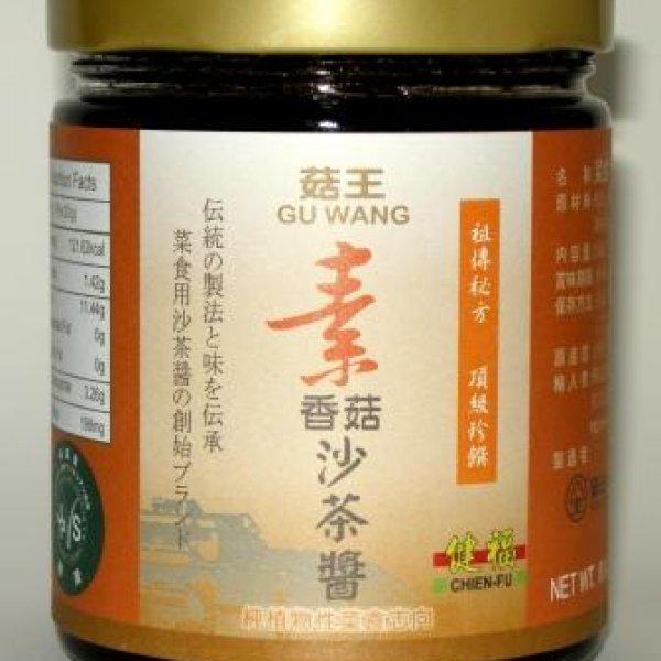画像1: 椎茸&大豆の発酵味噌ジャン 沙茶醤(サーサージャン) (1)